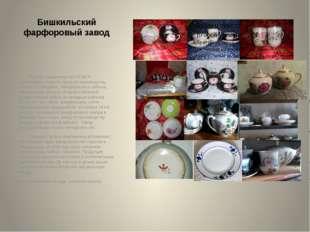 Бишкильский фарфоровый завод  В 1938г. правительство РСФСР постановило откр