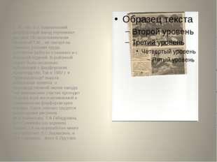 В 70 - 80 -е гг. Бишкильский фарфоровый завод переживал расцвет. По воспомин