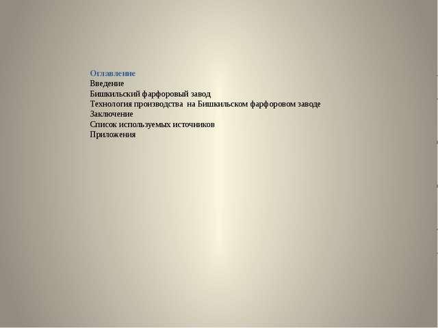 Оглавление Введение Бишкильский фарфоровый завод Технология производства на...