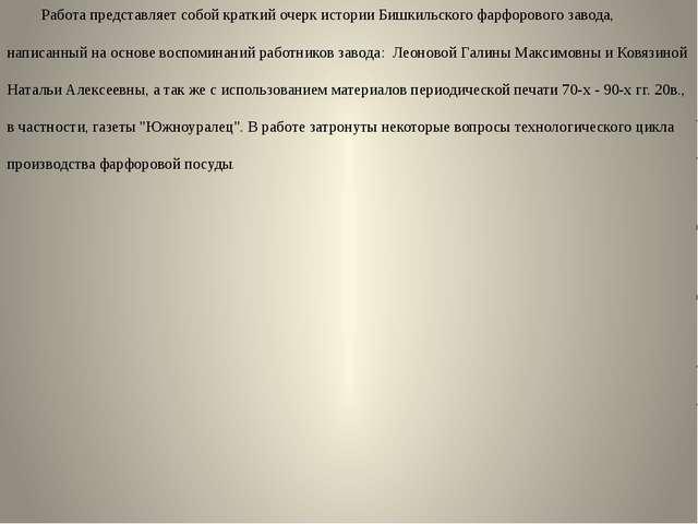 Работа представляет собой краткий очерк истории Бишкильского фарфорового зав...