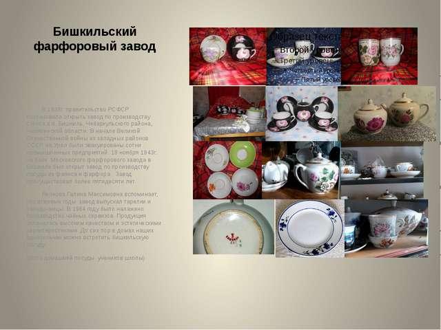 Бишкильский фарфоровый завод  В 1938г. правительство РСФСР постановило откр...