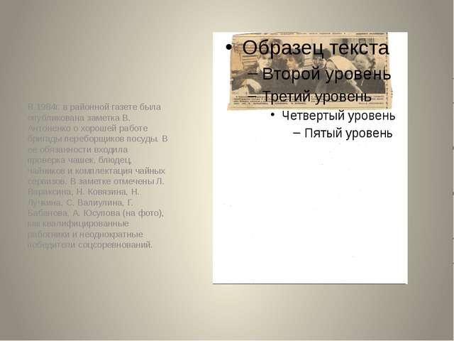 В 1984г. в районной газете была опубликована заметка В. Антоненко о хорошей...
