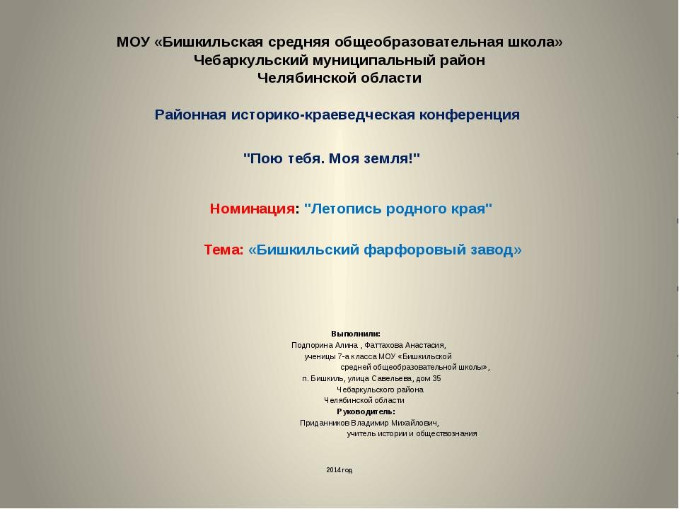 МОУ «Бишкильская средняя общеобразовательная школа» Чебаркульский муниципальн...