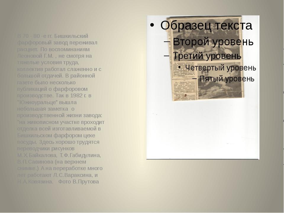В 70 - 80 -е гг. Бишкильский фарфоровый завод переживал расцвет. По воспомин...