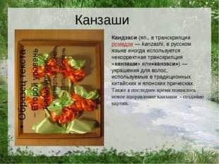 Канзаши Кандзаси(яп., в транскрипцииромадзи—kanzashi, в русском языке ино