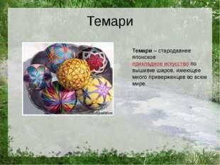 Темари Темари– стародавнее японскоеприкладное искусствопо вышивке шаров, и