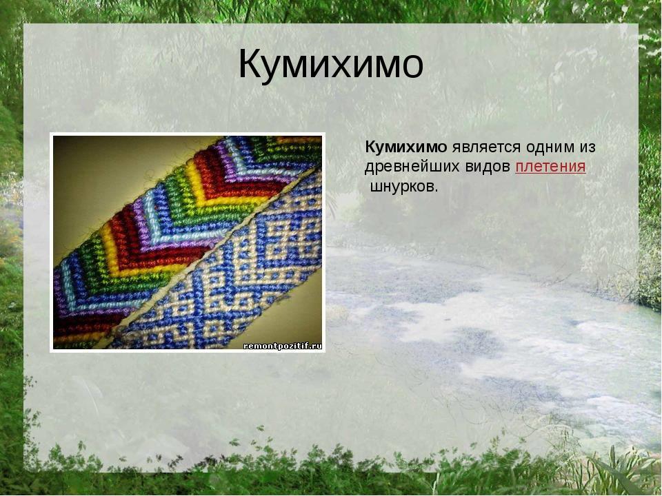 Кумихимо Кумихимоявляется одним из древнейших видовплетенияшнурков.