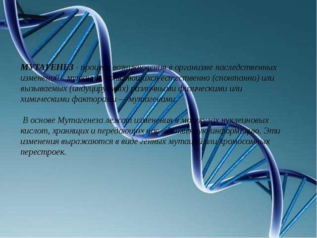 МУТАГЕНЕЗ- процесс возникновения в организме наследственных изменений - мута...