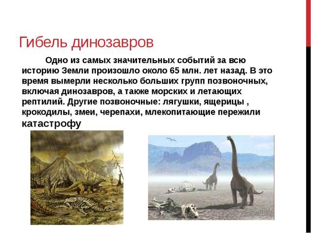 Гибель динозавров Одно из самых значительных событий за всю историю Земли про...