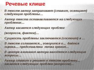 Речевые клише В тексте автор затрагивает (ставит, освещает) следующие проблем
