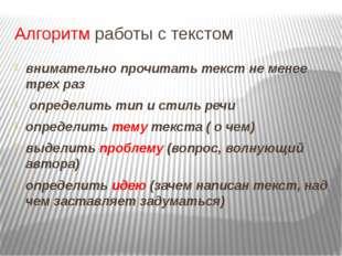 Алгоритм работы с текстом внимательно прочитать текст не менее трех раз опред