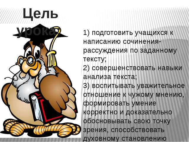 Цель урока: 1) подготовить учащихся к написанию сочинения- рассуждения по зад...