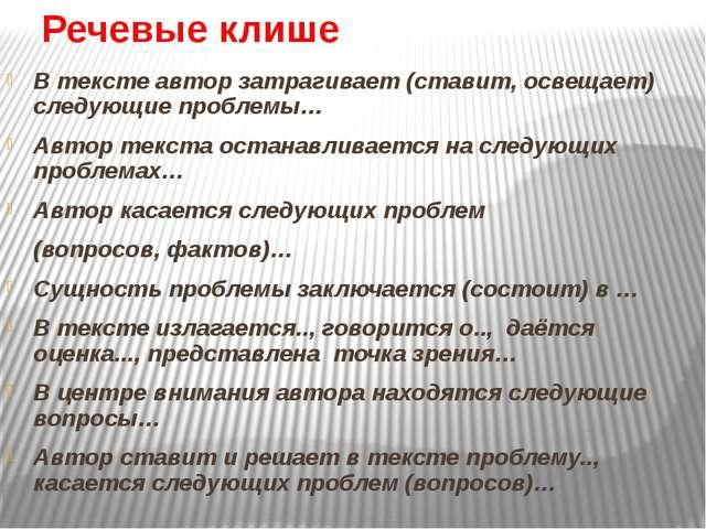 Речевые клише В тексте автор затрагивает (ставит, освещает) следующие проблем...
