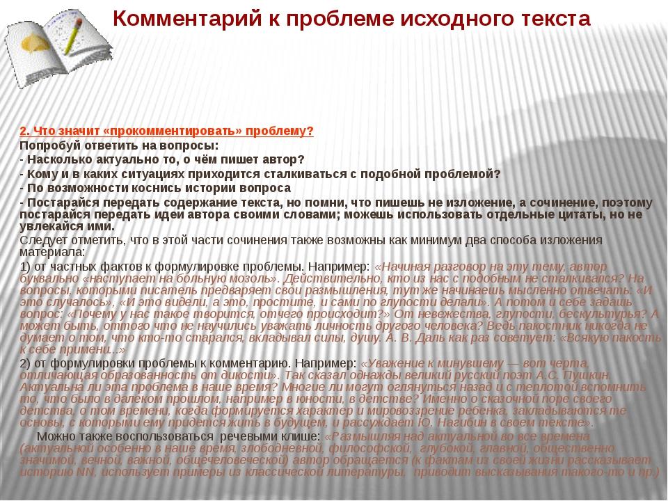 Комментарий к проблеме исходного текста 2. Что значит «прокомментировать» пр...