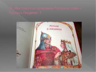 12. Имя одного из соперников Руслана в поэме « Руслан и Людмила» ?