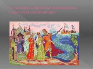 13. Насекомое, в которое был превращен князь Гвидон, когда ужалил Бабариху?
