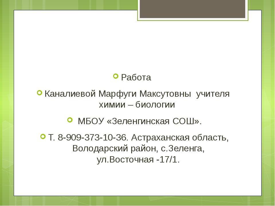 Работа Каналиевой Марфуги Максутовны учителя химии – биологии МБОУ «Зеленгин...