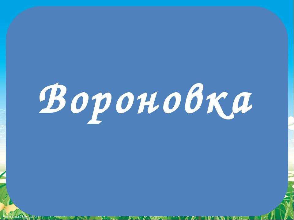 Вороновка FokinaLida.75@mail.ru