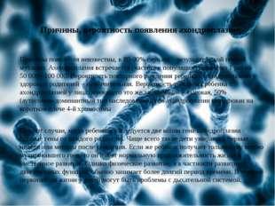 Причины, вероятность появления ахондроплазии: Причины появления неизвестны, в