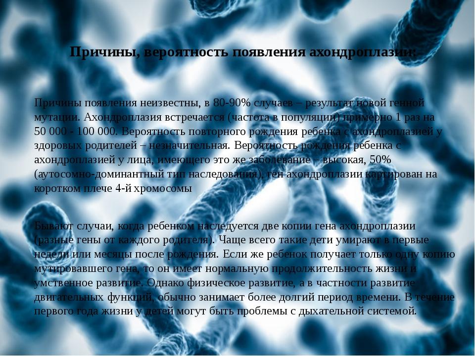 Причины, вероятность появления ахондроплазии: Причины появления неизвестны, в...