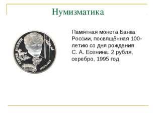 Нумизматика Памятная монета Банка России, посвящённая 100-летию