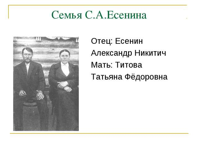 Семья С.А.Есенина Отец: Есенин Александр Никитич Мать: Титова...