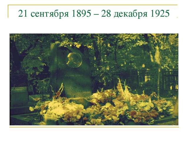 21 сентября 1895 – 28 декабря 1925