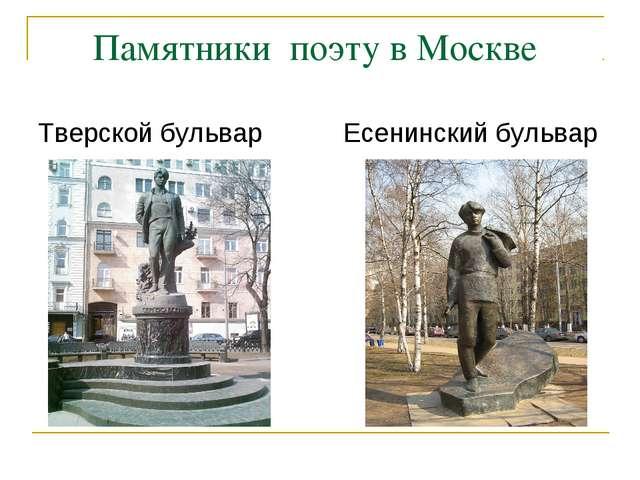 Памятники поэту в Москве Тверской бульвар Есенинский бульвар