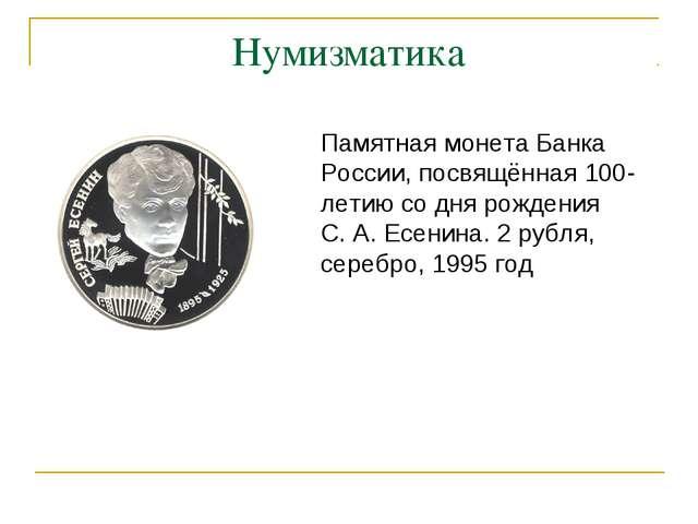 Нумизматика Памятная монета Банка России, посвящённая 100-летию...