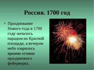 Россия. 1700 год Празднование Нового года в 1700 году началось парадом на Кра