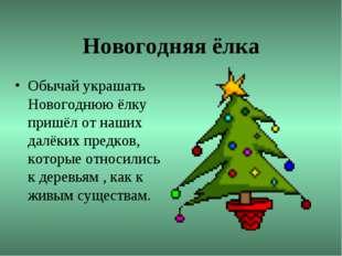 Новогодняя ёлка Обычай украшать Новогоднюю ёлку пришёл от наших далёких предк