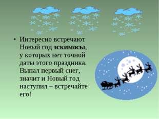 Интересно встречают Новый год эскимосы, у которых нет точной даты этого празд
