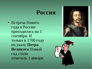 Россия Встреча Нового года в России приходилась на 1 сентября. И только в 170