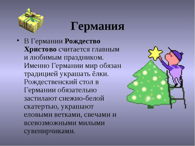 Германия В Германии Рождество Христово считается главным и любимым праздником...