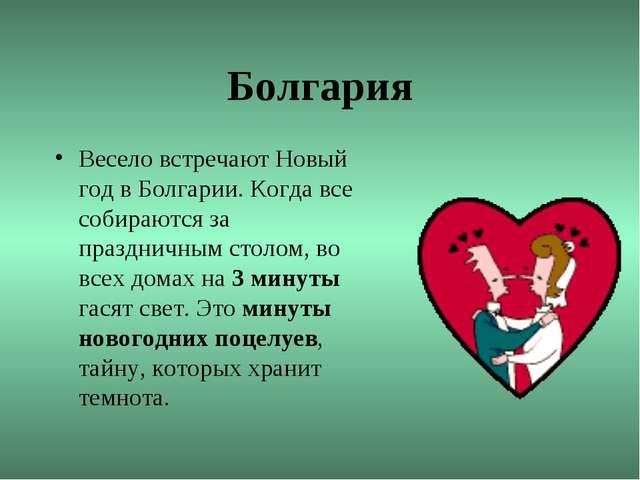 Болгария Весело встречают Новый год в Болгарии. Когда все собираются за празд...