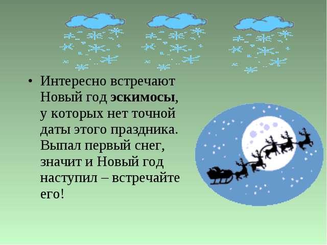 Интересно встречают Новый год эскимосы, у которых нет точной даты этого празд...