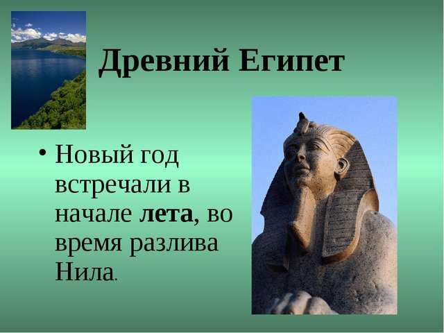 Древний Египет Новый год встречали в начале лета, во время разлива Нила.