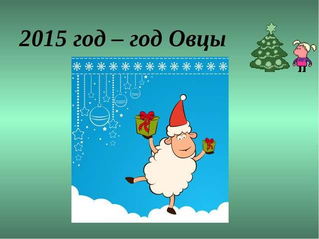 2015 год – год Овцы