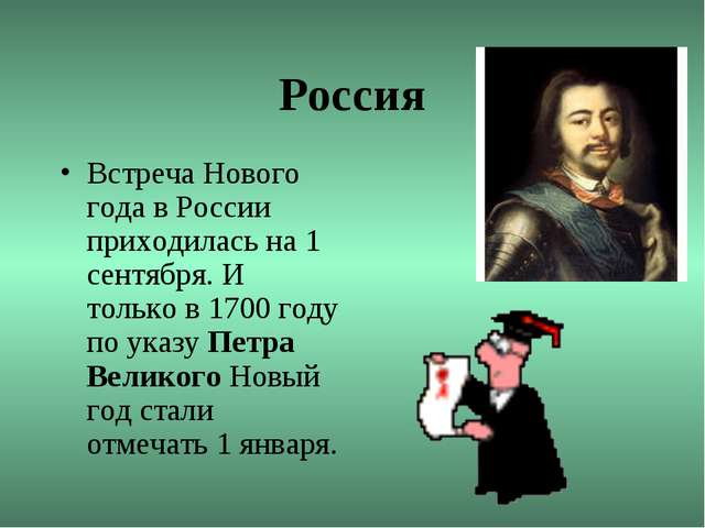 Россия Встреча Нового года в России приходилась на 1 сентября. И только в 170...