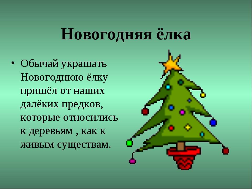 Новогодняя ёлка Обычай украшать Новогоднюю ёлку пришёл от наших далёких предк...