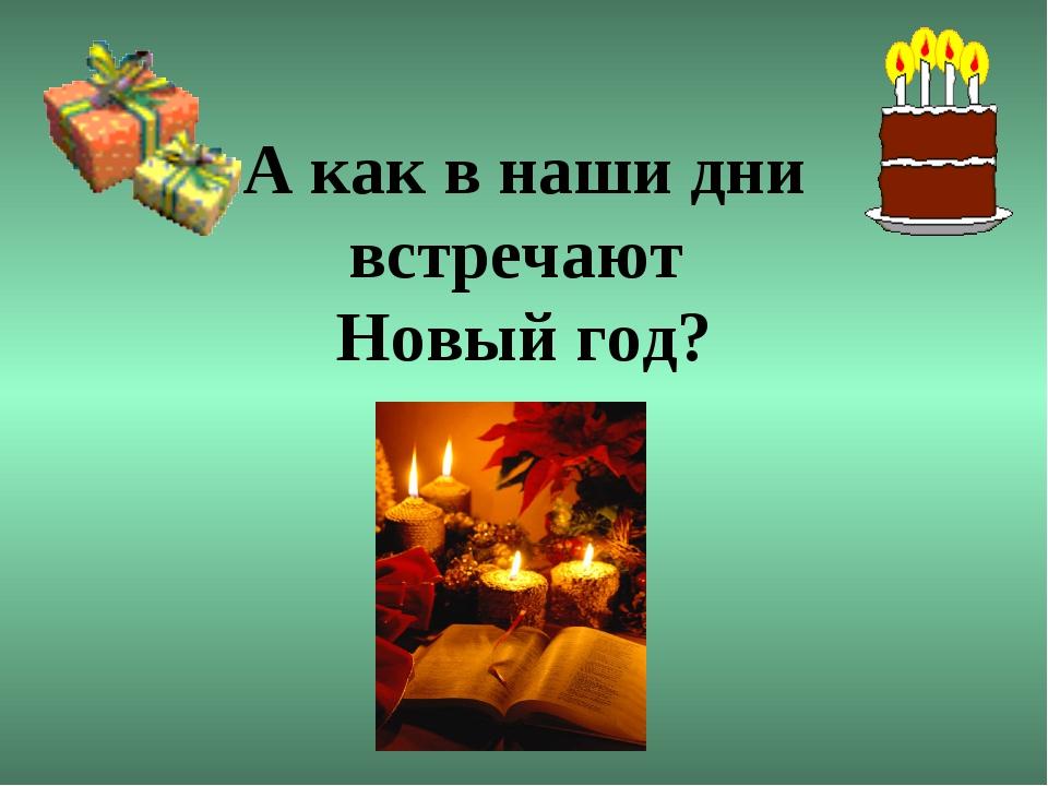 А как в наши дни встречают Новый год?
