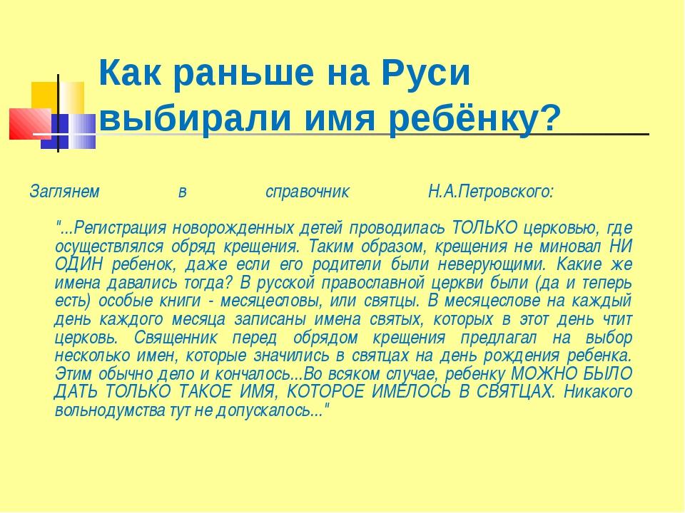 Как раньше на Руси выбирали имя ребёнку? Заглянем в справочник Н.А.Петровског...