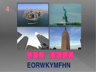 EORWKYMFHN 4