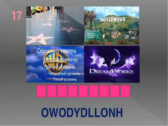 OWODYDLLONH 17