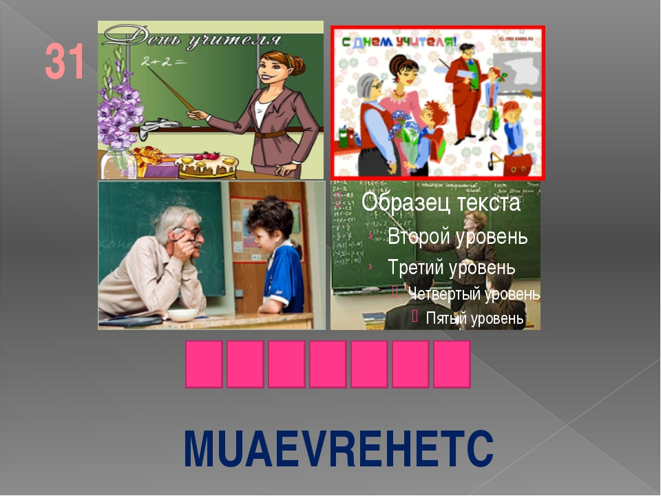 MUAEVREHETC 31