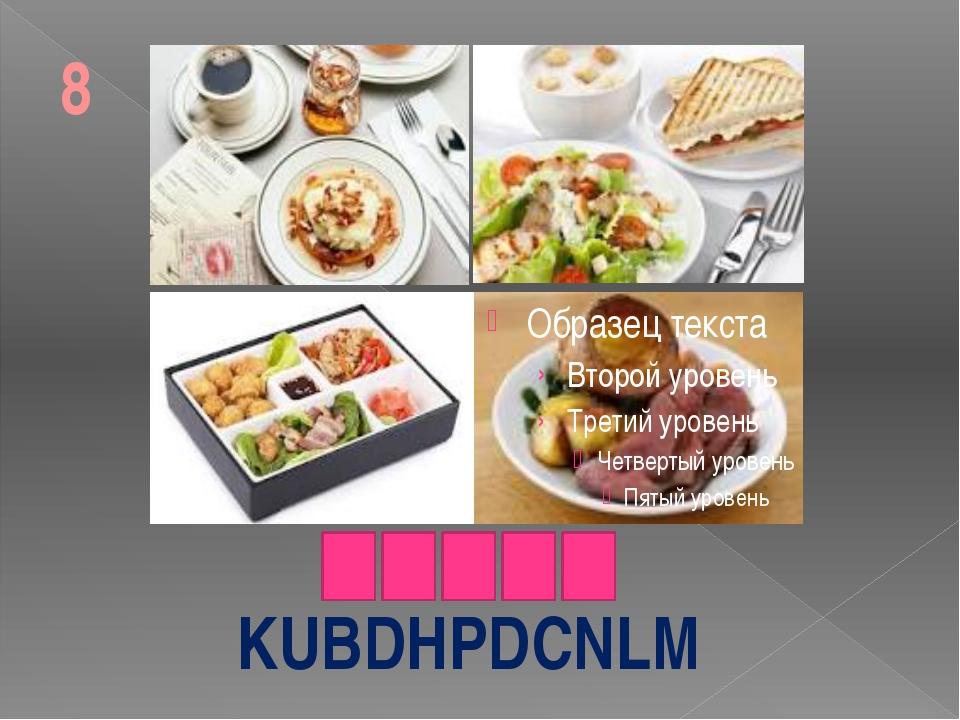 KUBDHPDCNLM 8