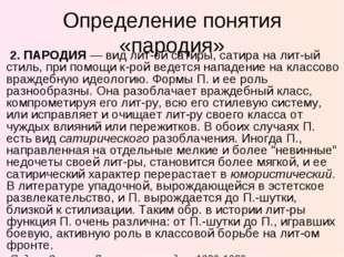 Определение понятия «пародия» 2. ПАРОДИЯ — вид лит-ой сатиры, сатира на лит-ы