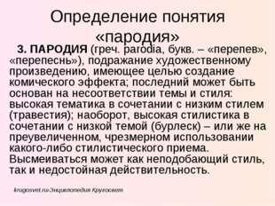 Определение понятия «пародия» 3. ПАРОДИЯ (греч. parodia, букв. – «перепев», «