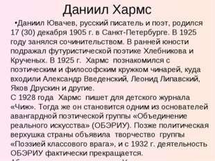 Даниил Хармс Даниил Ювачев, русский писатель и поэт, родился 17 (30) декабря