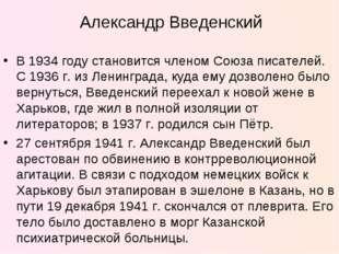 Александр Введенский В 1934 году становится членом Союза писателей. С 1936 г.